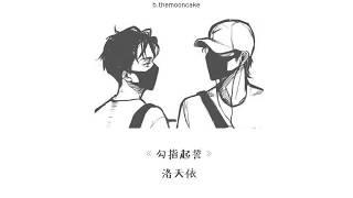 Download lagu [THAISUB | PINYIN] 勾指起誓(Gōu Zhǐ Qǐshì) - 洛少爷| เพลงจีนแปลไทย