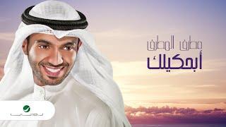 Mutref Al Mutref ... Abahkilak - Lyrics | مطرف المطرف ... أبحكيلك - بالكلمات