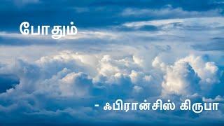 கவிதை | பிரான்சிஸ் கிருபா | ஸ்டெல்லா இசக்கிராஜ்