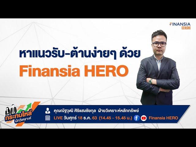 หาแนวรับ-ต้านง่ายๆด้วย Finansia HERO (18/12/63)