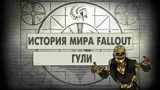 Гули История Мира Fallout