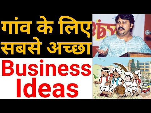 What is the best business for village || Top business ideas