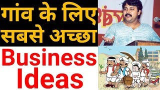 What is the best business for village || Top business ideas in village by Rajiv dixit
