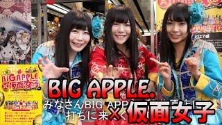 【BIG APPLE.秋葉原店】http://www.p-world.co.jp/tokyo/big-apple.htm ...