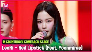 '최초 공개' 레트로 걸 '이하이'의 '빨간 립스틱 (Feat. 윤미래)' 무대