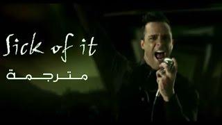Repeat youtube video Skillet Sick of it Arabic Lyrics سكيلت اذا سئمت من ذلك مترجمة