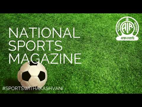 National Sports Magazine | All India Radio | Feb 2, 2019