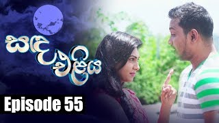 Sanda Eliya - සඳ එළිය Episode 55 | 06 - 06 - 2018 | Siyatha TV Thumbnail
