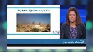 بداية العد التنازلي لتحرير الرقة!!