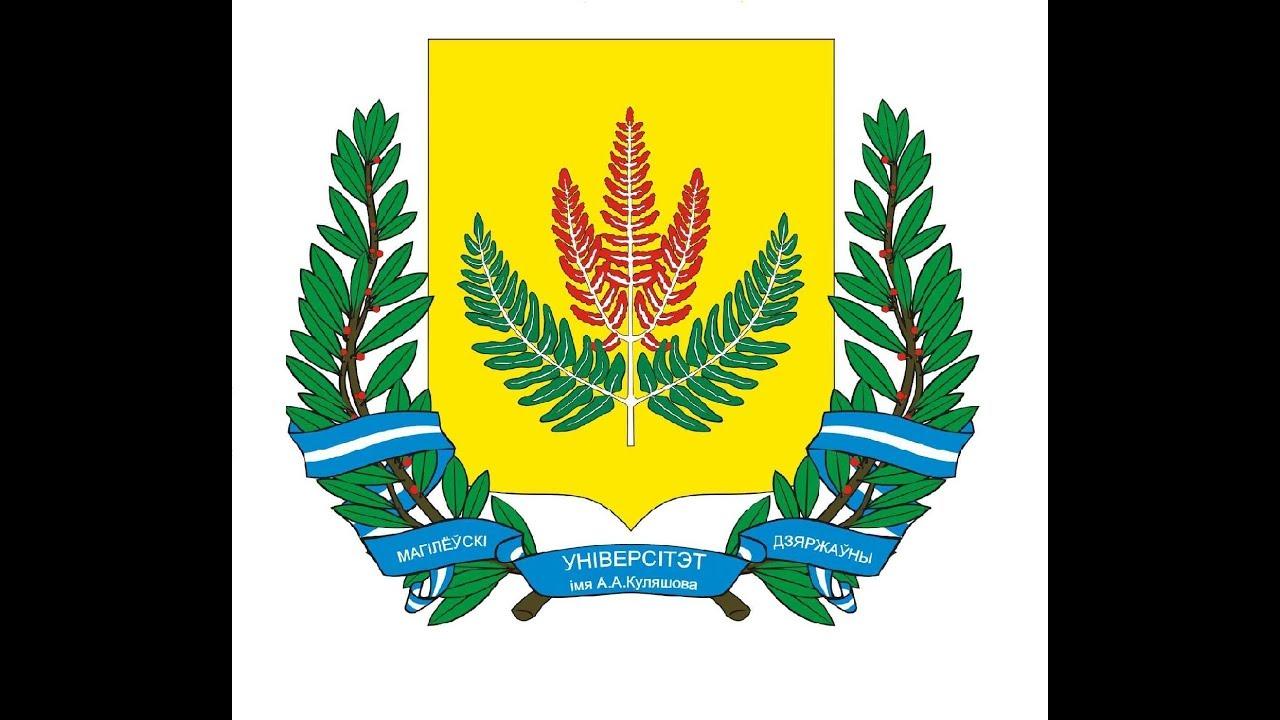 Mogilev University Kuleshov 2