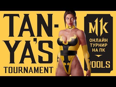 JKL Online Tour 2020. PC Round 5. Tanya's Tournament. Pools. Mortal Kombat 11