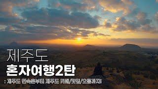 제주도 혼자여행 만렙 맛집/카페/오름까지 혼자서 2탄!