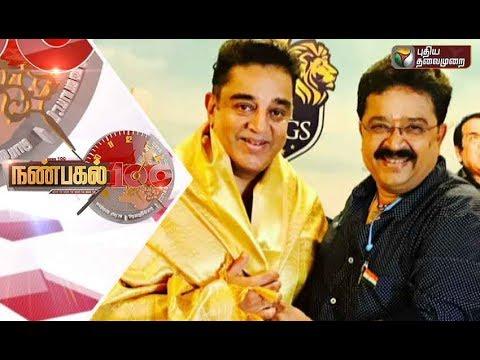 Nanpagal 100 NEWS | 06/09/2017 | Puthiya Thalaimurai TV
