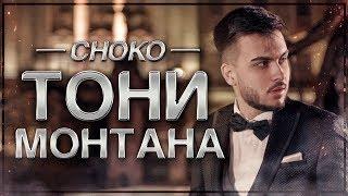 Смотреть клип Choko - Тони Монтана