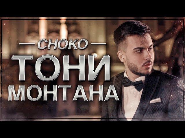 CHOKO - ТОНИ МОНТАНА (Official 4К Video)