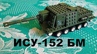 ИСУ-152 БМ, Объект 246 из Lego