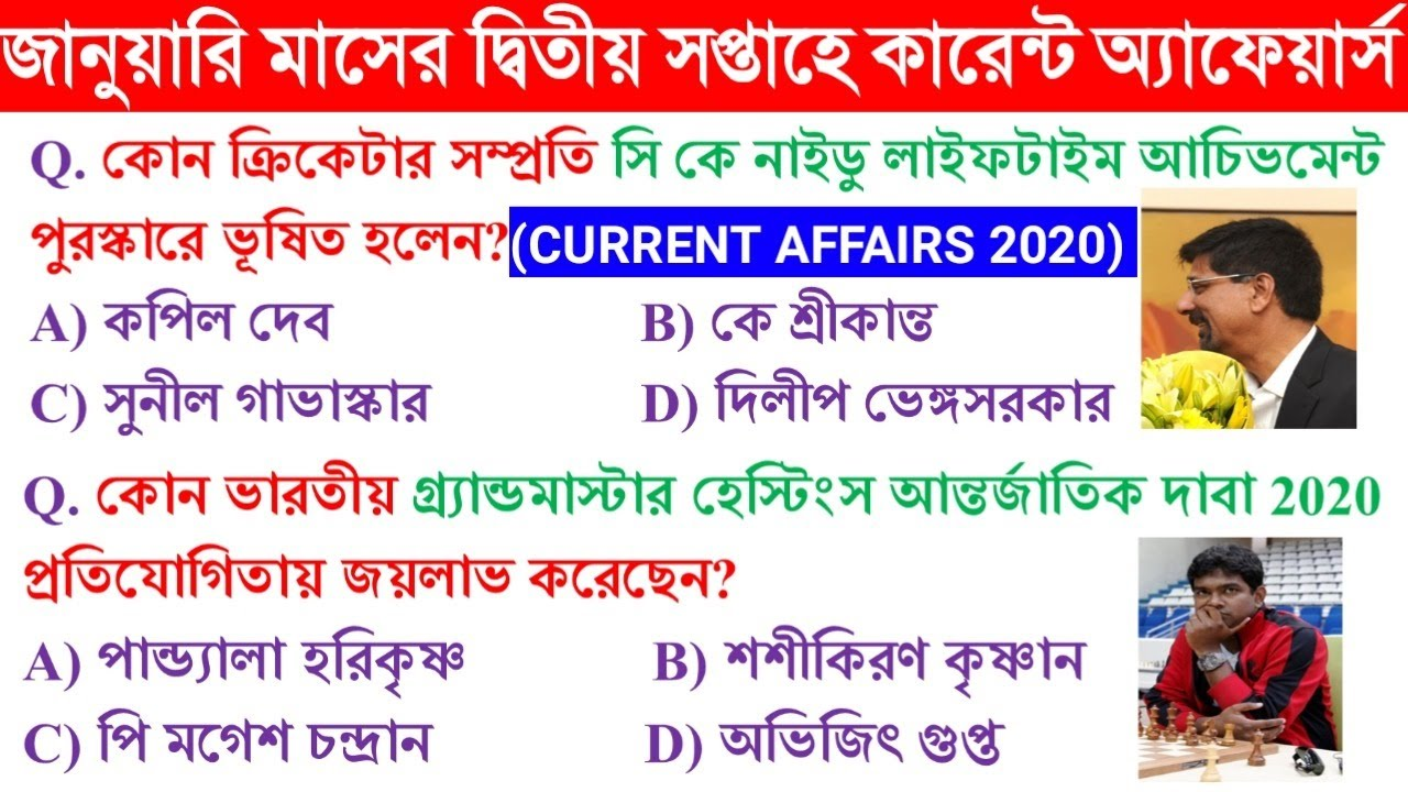 CURRENT AFFAIRS 2020 IN BENGALI    CLASS 2    JANUARY 2ND WEEK 2020    NTPC    EXCISE CONSTABLE   