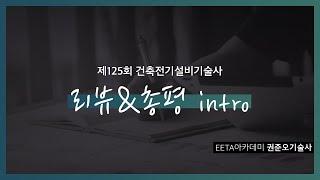 제125회 건축전기설비기술사 - 리뷰&총평 in…
