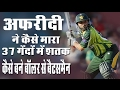 Shahid Afridi 1st Odi Century - Fastest Century Ever - 100 Off 37 Balls video