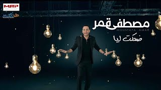 Moustafa Amar - Dehket Leya [Lyrics Video] | مصطفى قمر - ضحكت ليا