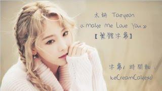 【繁體字幕】太妍 (Taeyeon/ 태연) - Make Me Love You