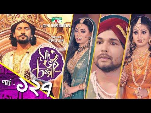 সাত ভাই চম্পা | Saat Bhai Champa | EP 127 |  Mega TV Series | Channel i TV