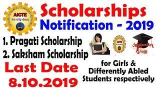AICTE PRAGATI SCHOLARSHIP SCHEME FOR GIRLS STUDENT 2019 | Pragati and Saksham Scholarship 2019