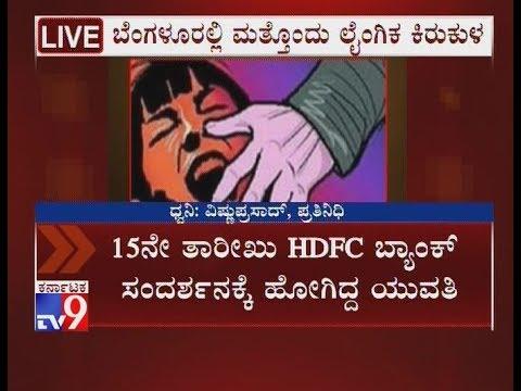 Man Posing as HR Manager Molests Woman in Bengaluru