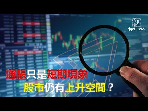 210627 九哥周報:通脹只是短期現象,股市仍有上升空間?