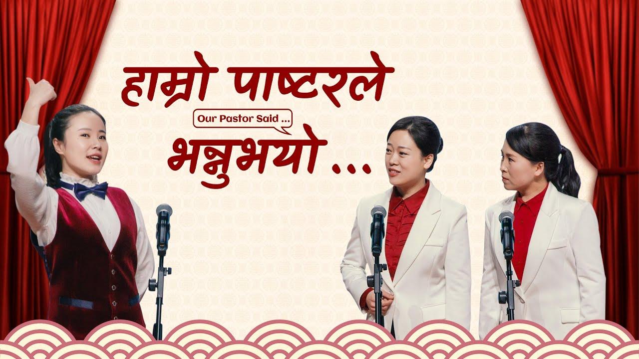 Christian Crosstalk | हाम्रो पाष्टरले भन्नुभयो … (Nepali Subtitles)