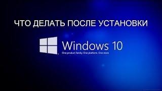 Windows 10 Что делать после установки. Важно!