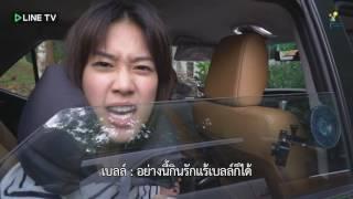 Hang Over Thailand 2016 Trip3 EP.3 - เบลล์ (Belle) 1/5