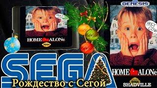Home Alone (Sega, 16 bit) Прохождение игры