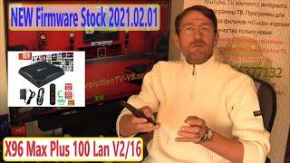 NEW Firmware Stock 2021.02.01 X96 Max Plus 100 Lan V2/16 Amlogic S905X3 Stock BOX Android AOSP