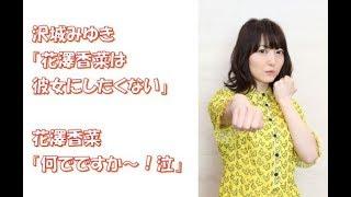 【声優】沢城みゆき「花澤香菜は彼女にしたくない」花澤香菜「何でです...