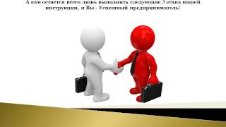 видео регистрация предприятия в Украине