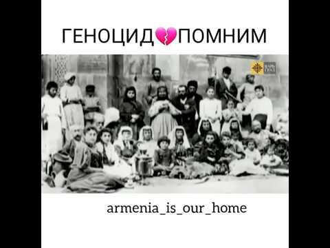 Геноцид Армян //Помним и требуем!!!