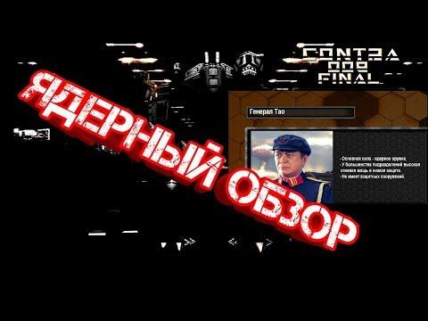 Generals Contra 009 Final - КИТАЙ ЯДЕРНОЕ ОРУЖИЕ [Обзор мода и супер битвы]