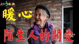 農村少數民族80歲奶奶,穿著打扮很奇怪,出門還帶著這樣的眼鏡【大山面貌】 thumbnail