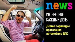 Демис Карибидис протаранил автомобиль ДПС(Резидент Comedy Club и бывший участник КВН Демис Карибов (псевдоним Демис Карибидис) стал виновником аварии..., 2015-08-06T16:31:08.000Z)