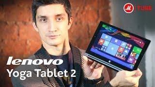 видеообзор Lenovo Yoga Tablet 2 с экспертом