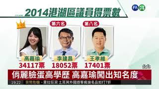 蔡宜珊X政治主張│不甩民進黨配票 高嘉瑜出面澄清