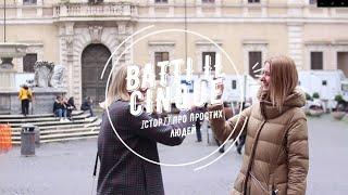 BATTI IL CINQUE / COMUNITA DI SANT'EGIDIO / МАР'ЯНА ШАФРАНСЬКА /  ROME / ВІДЕО 3