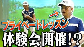 中井学プロの「プライベートゴルフレッスン」を受けてみたい人へ。
