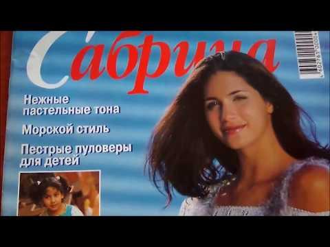 СМОТРИМ ЖУРНАЛ О ВЯЗАНИИ САБРИНА №6-2000