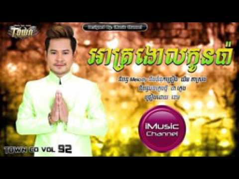 TOWN FULL SONG អាត្រង៉ោលកូនប៉ា  ខេម Ah Tro Ngol Kon Pa,Khem,Khmer New Year 2016  144p