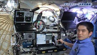 大西宇宙飛行士ISS長期滞在活動報告(Vol.18) ISSでの仕事を紹介