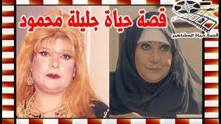 جليلة محمود المرأة اللعوب في السينما المصرية التي غابت عن الفن لسنوات وهذا سبب دخولها محكمة الاسرة