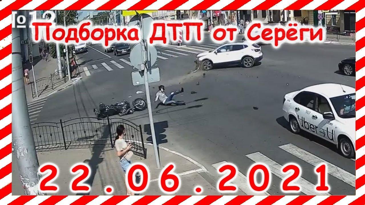 ДТП Подборка на видеорегистратор за 23 06 2021 Июнь 2021