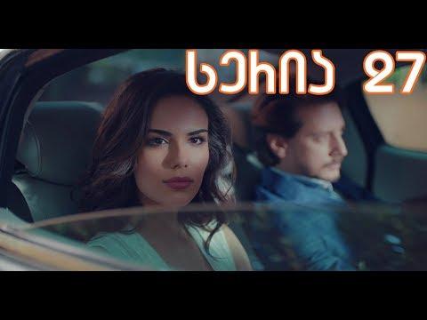 არავინ იცის 27 სერია ქართულად / Aravin Icis 27 Seria Qartulad